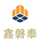 鑫磐泰(福建)集团有限公司