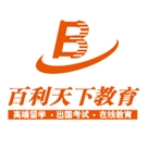 北京百利天下教育咨询有限公司